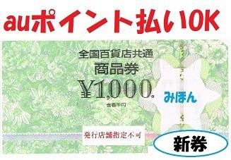 全国百貨店共通商品券 1000円券★【金券 ギフト...