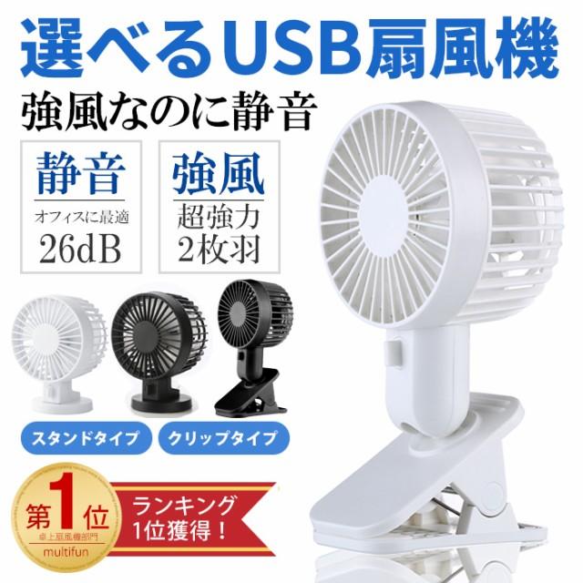 卓上扇風機 クリップ 強力 静か usb 卓上 扇風機 ...