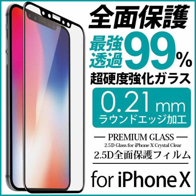 iphonex ガラスフィルム 全面 iPhone X iPhone XS...