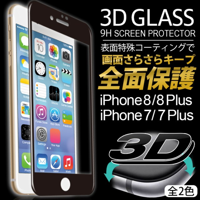 iphone8 ガラスフィルム 全面 3d iphone7 ガラス...