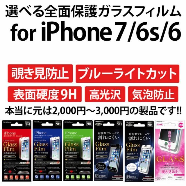 iphone7 ガラスフィルム 全面保護 ガラスフィルム...