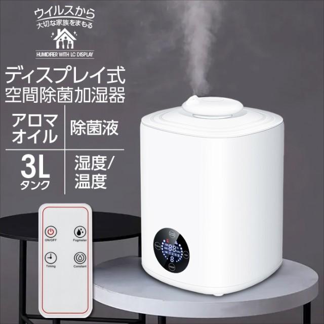 【3次予約12月10日発送予定】 加湿器 超音波 大容...
