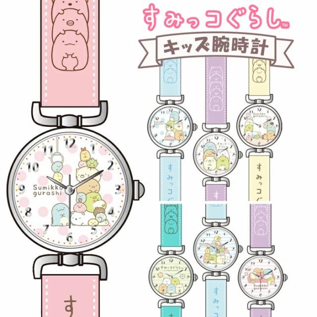 腕時計 キッズ 女の子 すみっコぐらし 1500 すみ...
