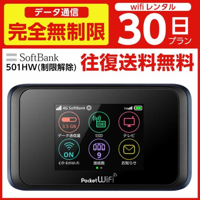ポケットwi-fi レンタル 30日間 完全無制限 往復...