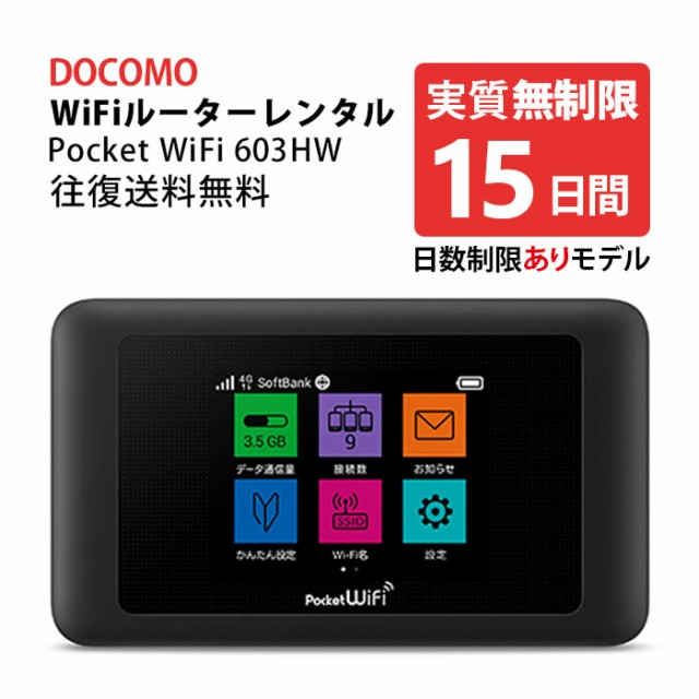 ポケットwi-fi レンタル 15日間 完全無制限 往復...