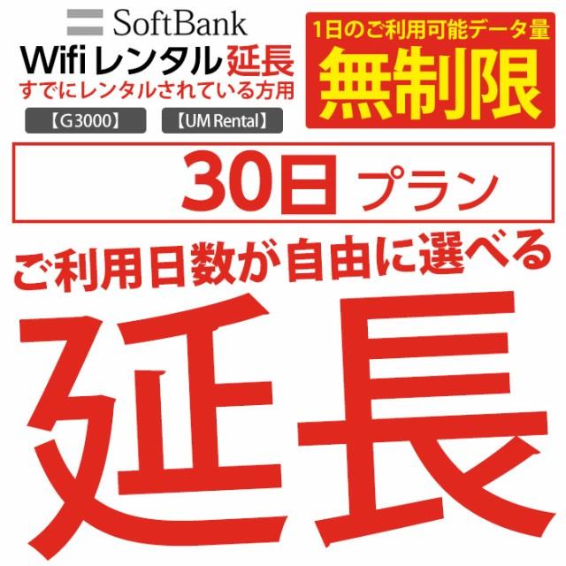 wifi レンタル 延長 無制限プラン 30日 モバイル ...