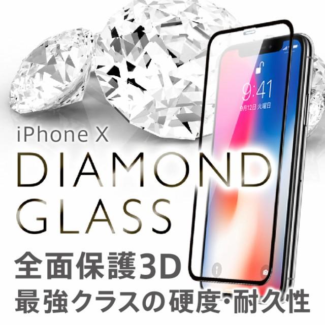 iPhone X iPhone XS ダイヤモンドガラスフィルム...