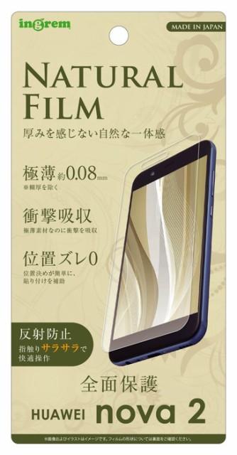 huawei nova2 フィルム TPU 反射防止 フルカバー ...