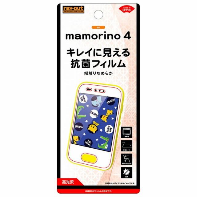 マモリーノ4 保護フィルム フィルム au mamorino4...