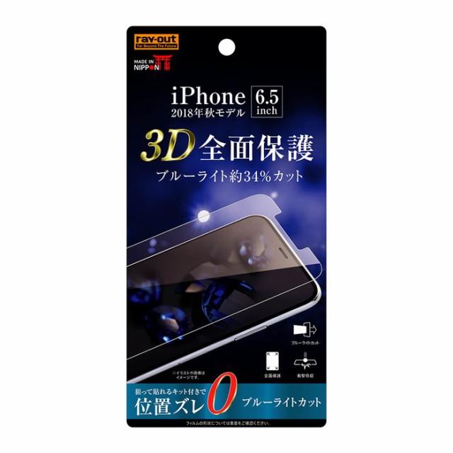 iPhone XS Max フィルム 全面 ブルーライトカット...