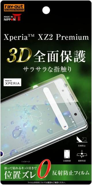 xperia xz2 premium フィルム 全面 反射防止 保護...