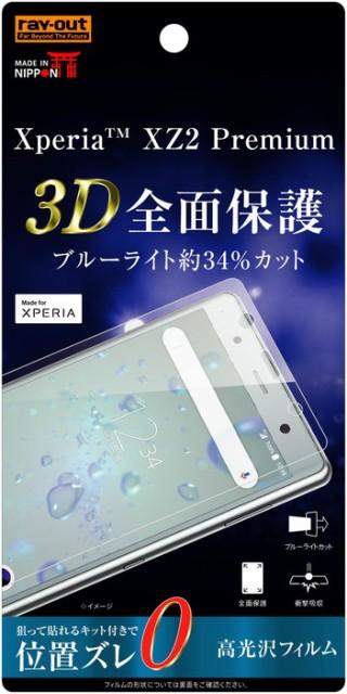 xperia xz2 premium フィルム ブルーライトカット...