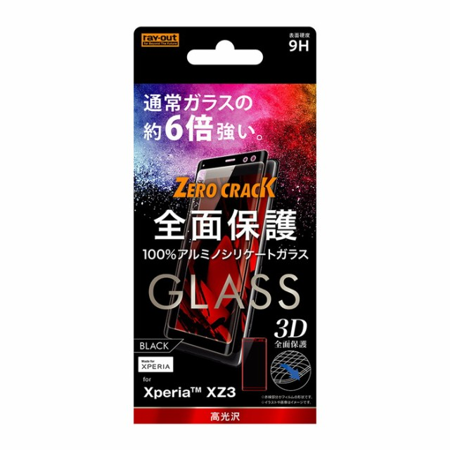 Xperia XZ3 ガラスフィルム 液晶保護 3D 9H アル...