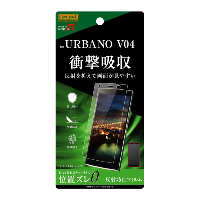 URBANO V04 フィルム 日本製 液晶保護フィルム 衝...