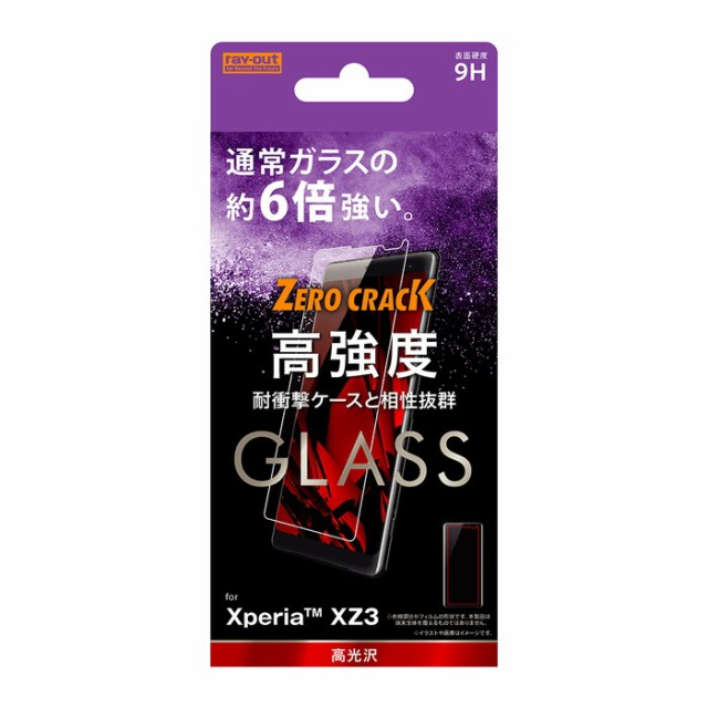 Xperia XZ3 ガラスフィルム 液晶保護 9H アルミノ...