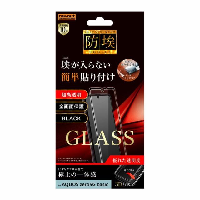 【P10倍】 AQUOS zero5G basic DX ガラスフィルム...