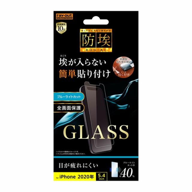 【P10倍】 iPhone12 mini ガラスフィルム ブルー...