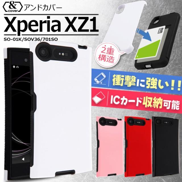 xperia xz1 ケース ハード シリコン 2重構造 カー...