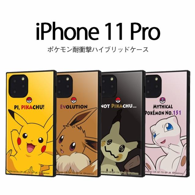 iPhone11 Pro ケース スクエア ポケットモンスター 耐衝撃 ハイブリッド KAKU ピカチュウ イーブイ ミミッキュ ミュウ iphone11pro カバ