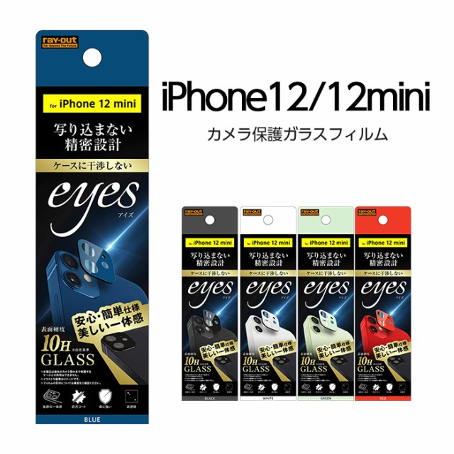 【P10倍】 iPhone12 iPhone 12 mini カメラ フィ...
