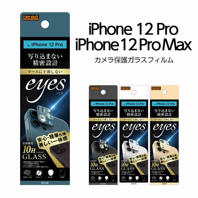 【P10倍】 iPhone12 Pro Max カメラ フィルム カ...
