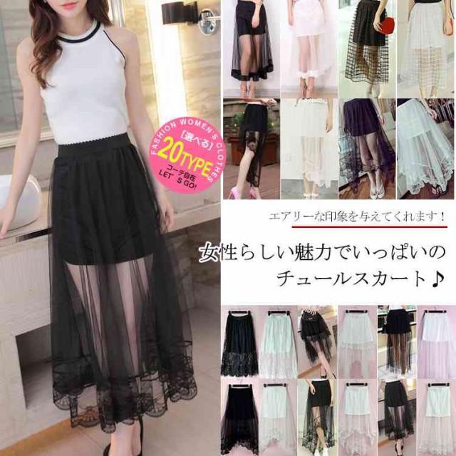 送料無料 [黒x白2色]スカート チュールスカート ...