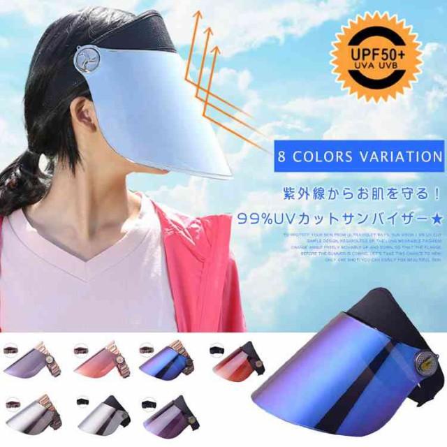 紫外線カット サンバイザー UVカット帽子 日焼け対策 紫外線対策 サンバイザー 帽子 つば広 サンバイザー UVカット レディ