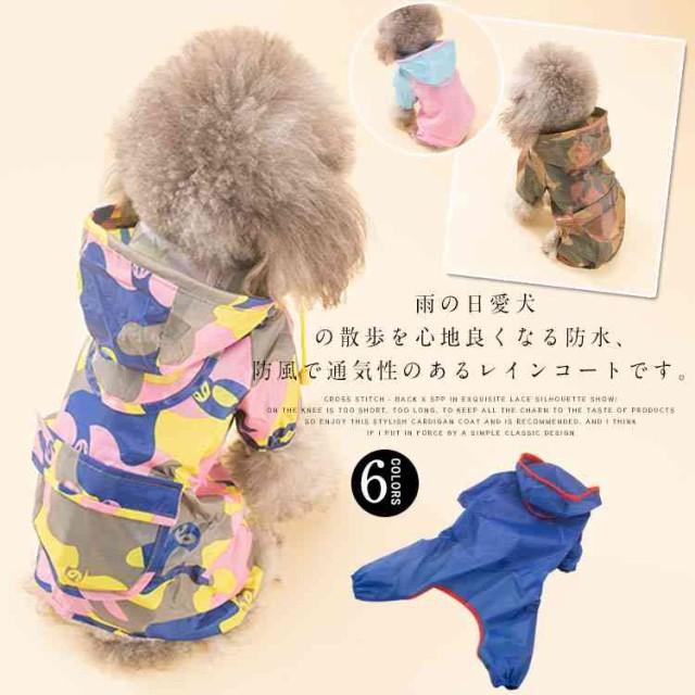 犬服  犬用レインコート 小型犬  雨具  レイン...