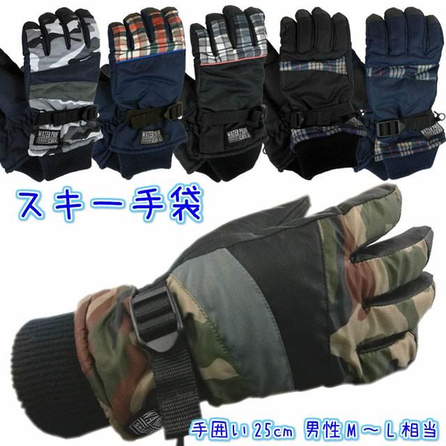 スキー手袋 グローブ メンズ 防風 防水 雪用手袋 ...