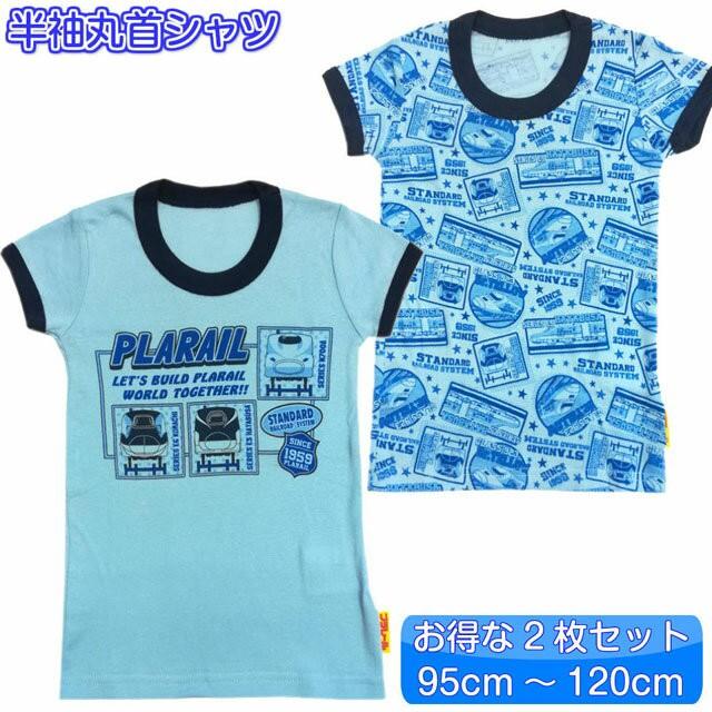キッズ 半袖丸首シャツ プラレール 2枚組 Tシャツ...