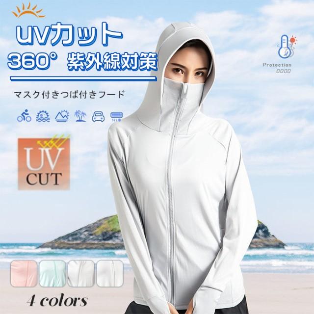 UVカット パーカー レディース マスク付き 冷感 UVパーカー マスク フェイスガード 紫外線対策 花粉対策 ほこり 日焼け対策 フェイスカ