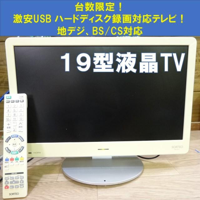 台数限定!HDD録画対応 激安2999円!3ヶ月動作保...