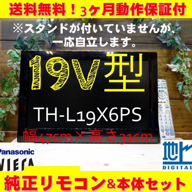 新規入荷!!LEDバックライト液晶★Panasonic VIE...