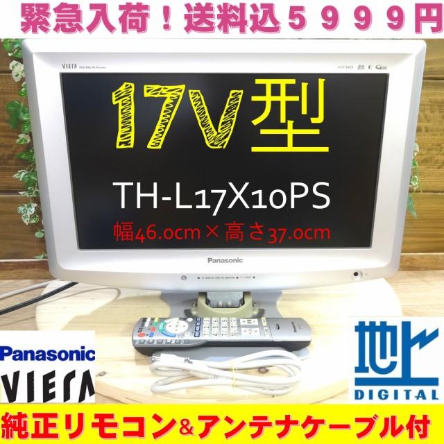 台数限定激安【5999円】送料込!3ヶ月動作保証付...