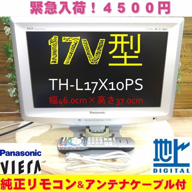 台数限定激安【4500円】3ヶ月動作保証付♪Panaso...