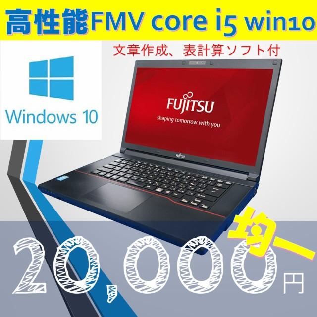 台数限定!Core i5【保証付 win10】富士通 LIFEBO...