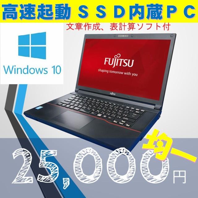 SSD高速起動!Core i5【保証付 win10】富士通 LIF...