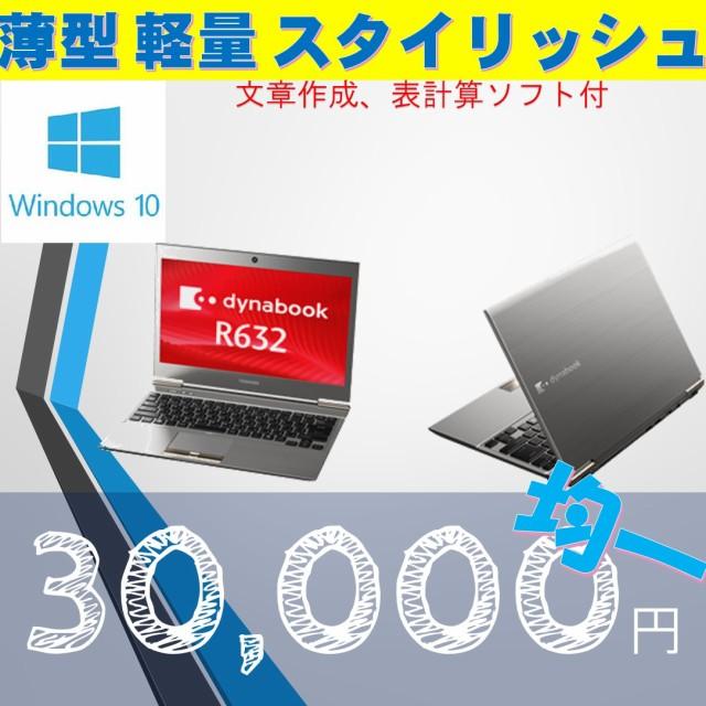 SSD高速起動!Core i5【モバイルPC win10】東芝 D...