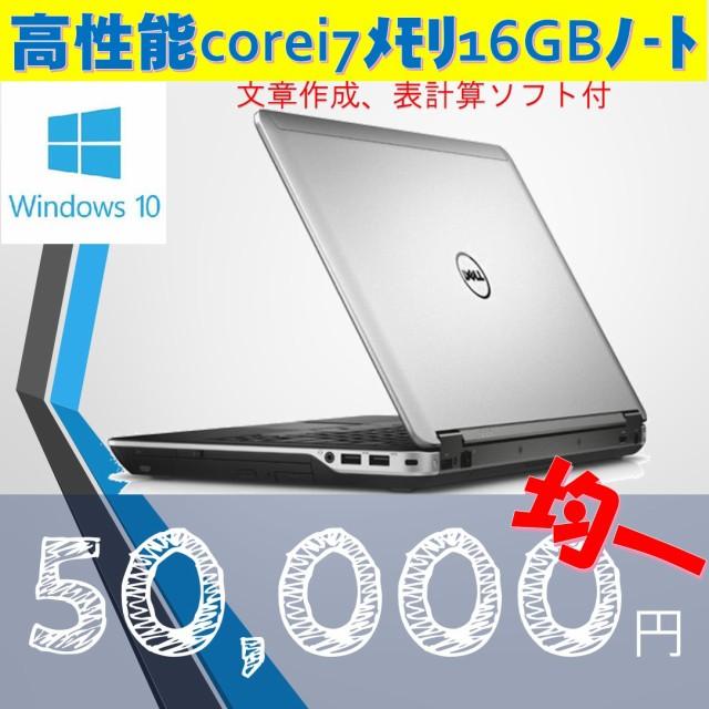 高性能Corei7 16GB SSD高速起動!DELL Latitude E...