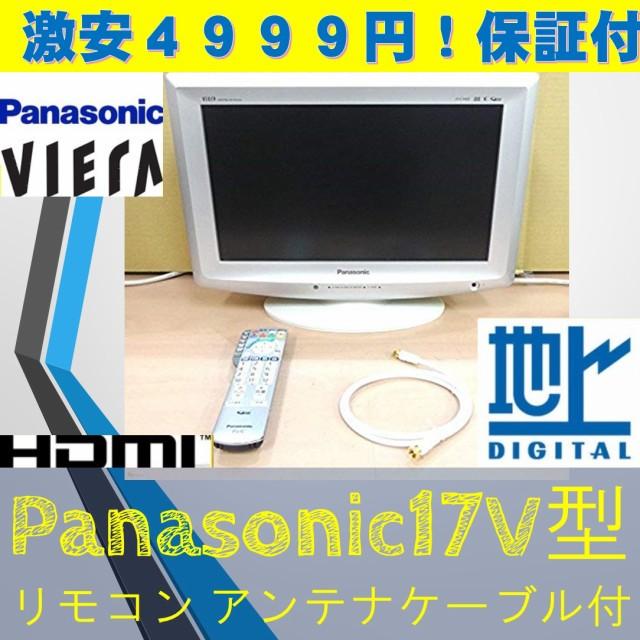 追加販売決定!!激安4,999円★Panasonic VIERA 1...