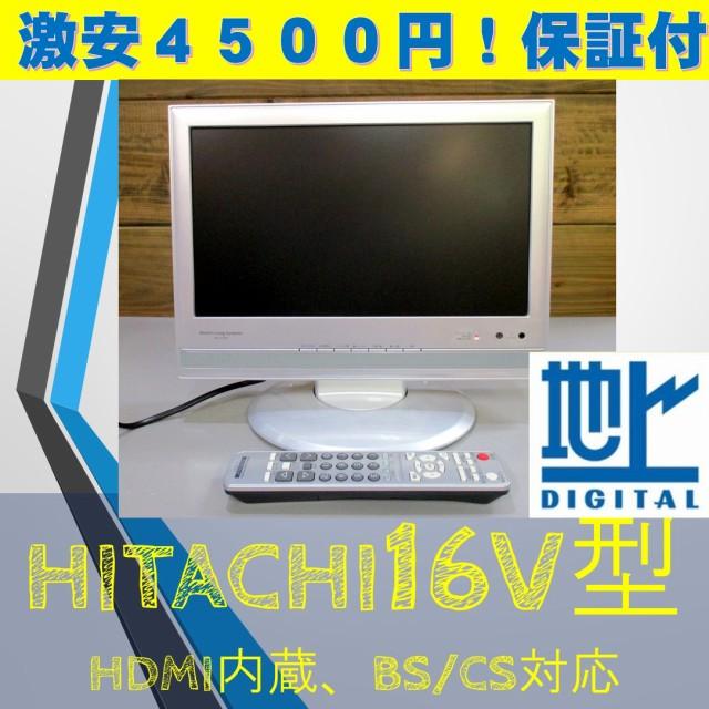 即日発送!期間限定値下げ3999円!!日立 16V型テ...