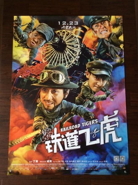 ★激レア!★ ジャッキー・チェン主演映画 2016『...