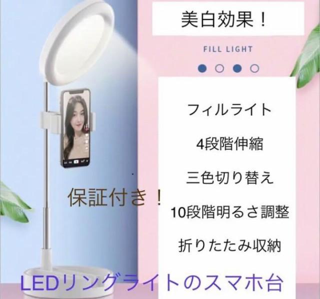 【2,999円】ピンク!64LED リングライト スマホ ...