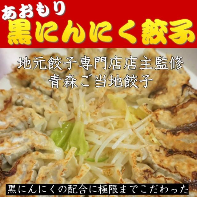 【クール便にて送料無料】黒にんにく餃子 18個×...