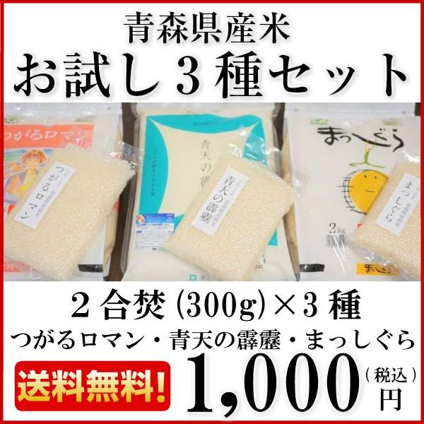 【送料無料】平成30年度産 青森米3種 青天の霹靂...