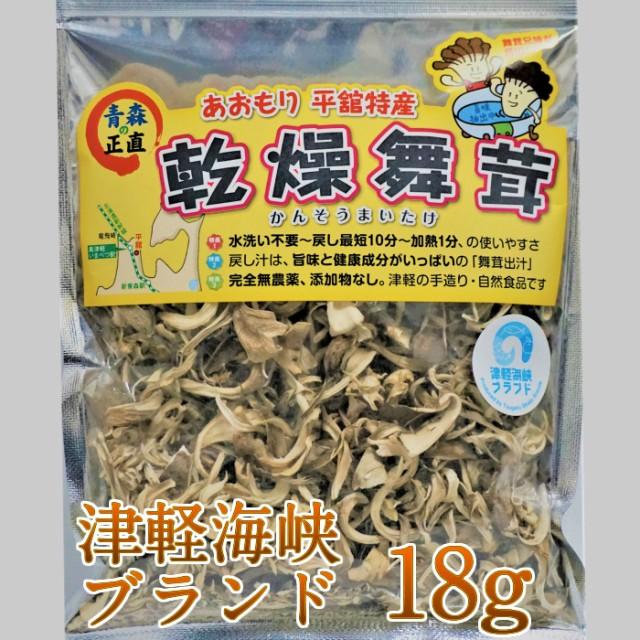 【送料無料】青森県産 乾燥舞茸 18g