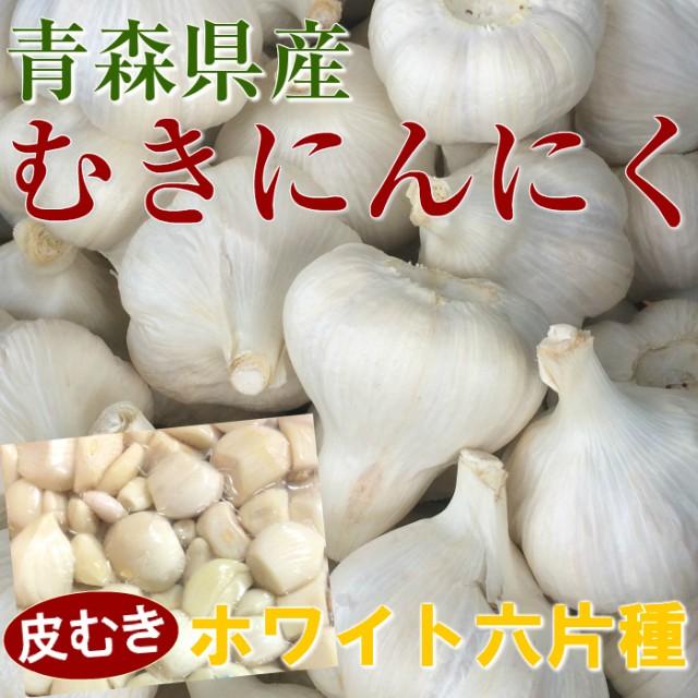 青森県産 ホワイト六片種 むきにんにく 1kg...