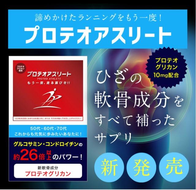 プロテオグリカン10mg高配合・サプリメント・青森...