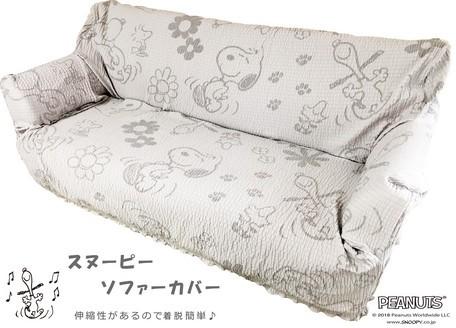 スヌーピー  ソファーカバー 2人掛け【日本製】