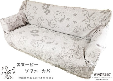 スヌーピー  ソファーカバー 3人掛け【日本製】